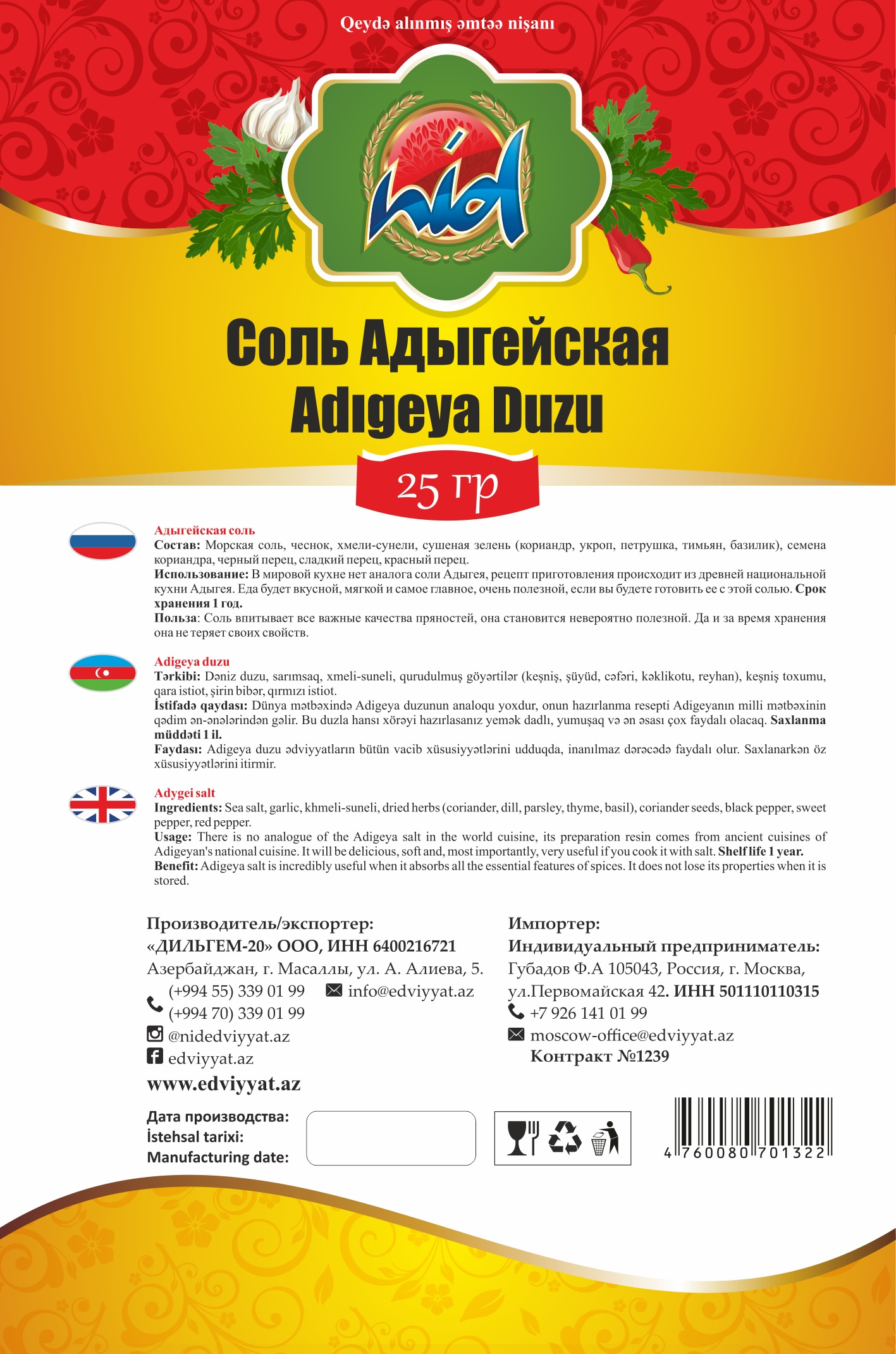 sol_adygejskaya_nid