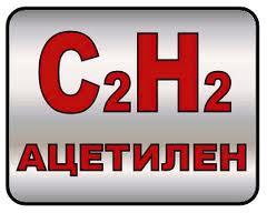 aczetilen_rastvorennyj_marki_a