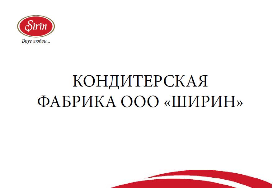 Shirin, ООО