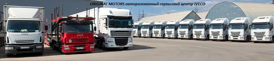 Заказать Авторизованный сервисный центр Original motors