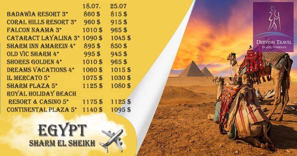 Горящие туры Баку Шарм эль Шейх 8 дней 7 ночей с 14.06 по 21.06 от Dervish Travel