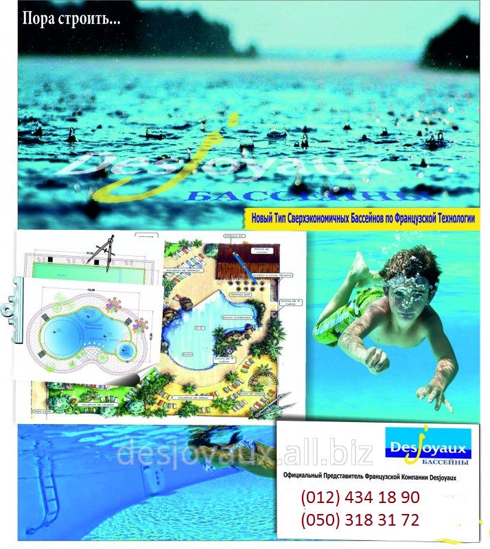 Заказать Проектирование и строительство бассейнов от Дежуайо (Desjoyaux) Азербайджан