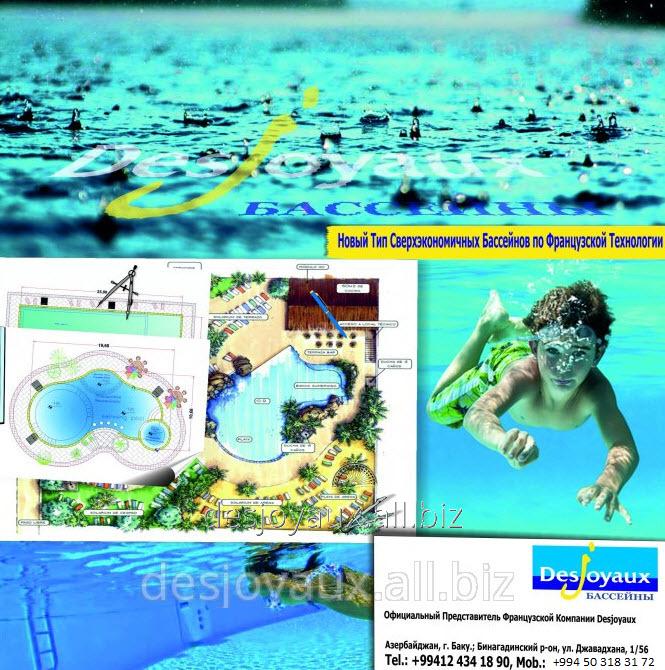 Заказать Проектирование бассейнов от Дежуайо (Desjoyaux) Азербайджан