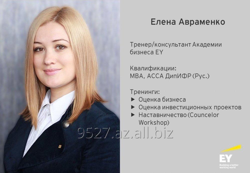 Заказать Тренинг ЭФФЕКТИВНЫЙ МЕНЕДЖЕР