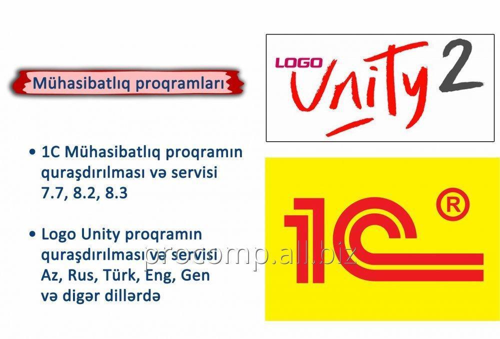 Заказать 1С и Unity Logo Бухгалтерские программы