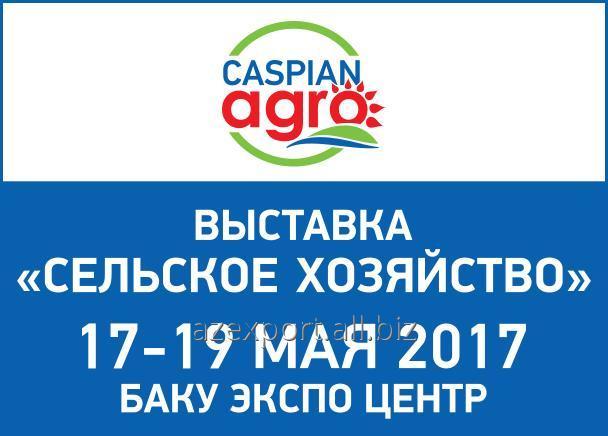 Заказать Выставка «Сельское Хозяйство» CaspianAgro 2017