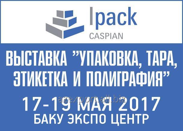 Заказать Каспийская Международная Выставка «Упаковка, Тара, Этикетка и Полиграфия» IPACK Caspian 2017