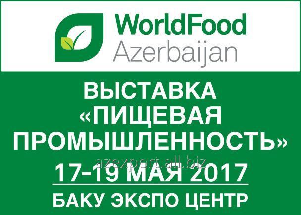 Заказать Международная Выставка «Пищевая Промышленность» WorldFood Azerbaijan 2017