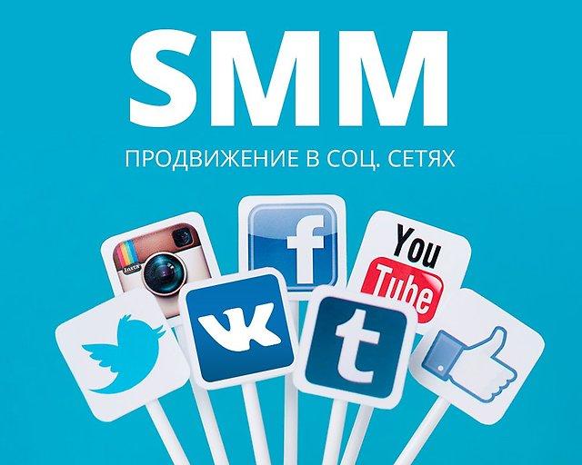 Заказать Реклама в социальных сетях (SMM)