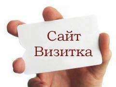 Создание сайта визитки Создание сайта визитки