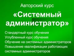 Courses SYSTEM ADMINISTRATOR (system