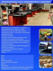 Automation of a network of supermarkets and