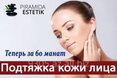 Омоложение и подтяжка кожи лица