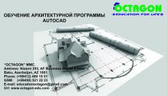 Training in the AUTOCAD and ArchiCad programs