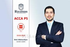 Курсы бухгалтерии и аудита ACCA P5 Advanced Performance Management kursu