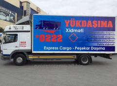 Услуги перевозок внутри страны