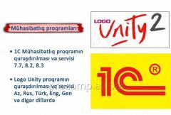 1С и Unity Logo Бухгалтерские программы