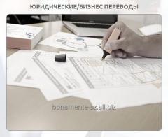 Выполняем юридические и бизнес переводы.