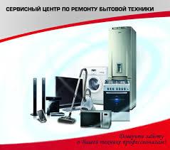 Сервисный центр по ремонту и обслуживанию бытовой техники