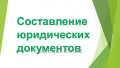 Разработка юридических документов.