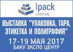 "Caspian International Exhibition ""Packaging, Tare, Label and Printing» IPACK Caspian 2017"
