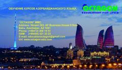 Курсы Азербайджанского языка в Баку