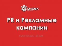 PR и рекламные кампании