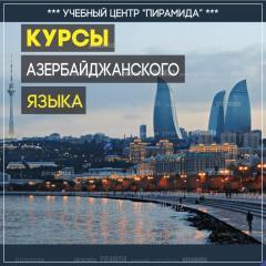 Курсы разговорного Азербайджанского языка в Баку