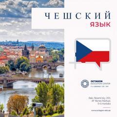 ÇEX dili kursları -Курсы чешского языка