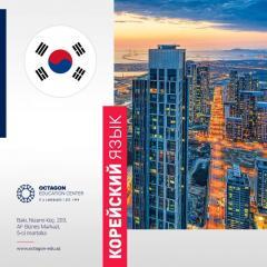 KOREYA DILI -  курсы корейского языка