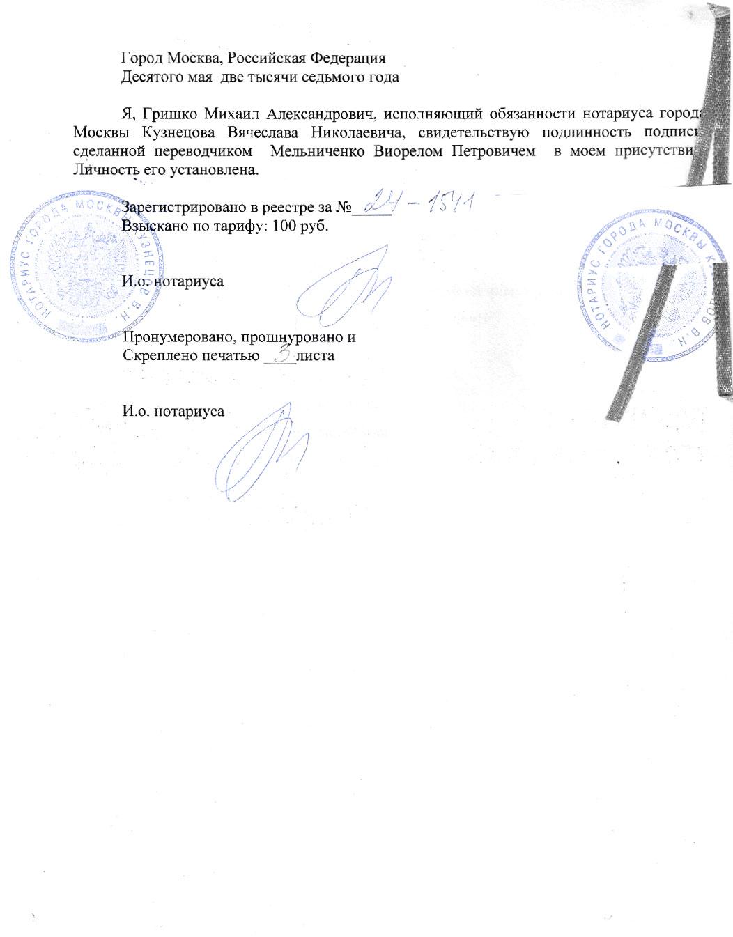 Нотариальный перевод документов - Санкт-Петербург