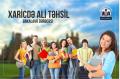 Оразование за рубежом - бакалавр