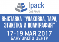 """Caspian International Exhibition """"Packaging, Tare, Label and Printing» IPACK Caspian 2017"""